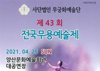 [국회의장상] 제43회 전국무용예술제 4월 25일