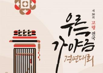 [대통령상] 제30회 고령 전국우륵가야금경연대회 5월 14~15일