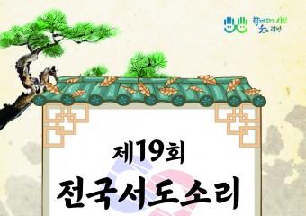 [문화관광부장관상]제19회 전국서도소리경연대회  08월 22일