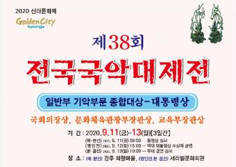 제38회 전국국악대제전(경주) 9. 11(금)13(일) 수정