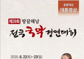 [대통령상]제29회땅끝해남 전국국악경연대회 8월 22~23일