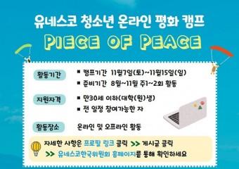 [공모]유네스코 가입 70주년 기념 유네스코 청소년 온라인 평화 캠프