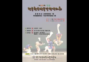 [교육부장관상]제28회 정읍 전국청소년국악경연대회  8월 22일