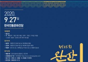 제25회 완산 전국국악대제전   9월 27일(일)