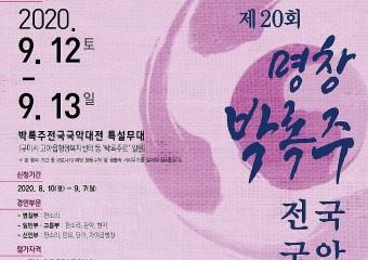 [대통령상]제20회명창박록주전국국악대전  9월 12일(토)~13일(일)