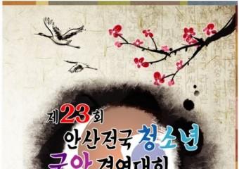 제25회 안산청소년국악경연대회 수상자 명단