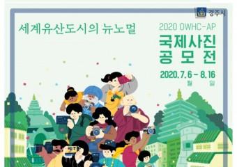 세계유산도시 국제사진공모전 개최! .7.6.- 8.16..