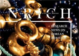 (국영문 동시 배포) 국립문화재연구소, 영문잡지『NRICH』(엔알아이씨에이치) 창간호 발행