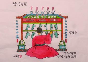 [국악신문] 이무성 화백의 작화 : [연재소설] 흙의 소리 30