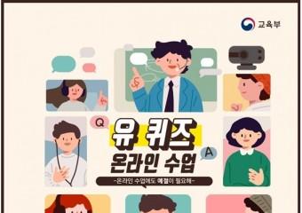 """""""온라인 수업에도 예절이 필요해~"""""""