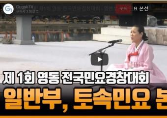 [GugakTV]  [국악무대] 제1회 영동 전국민요경창대회 - 일반부·토속민요 본선 (동영상)