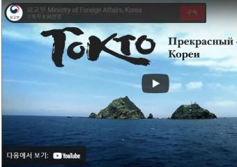 Прекрасный остров Кореи, Токто