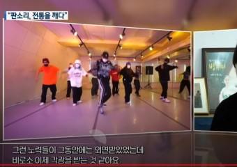 "[KBS뉴스 전북]  [문화K] 틀을 깨는 판소리…""이제는 판소리 시대"" / KBS 2021.02.04."