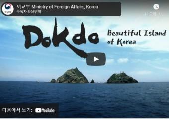Dokdo, Beautiful Island of Korea