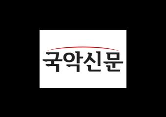 2021 통일기원 제7회 세종전국국악경연대회 수상자명단